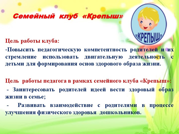 Семейный  клуб  «Крепыш»Цель работы клуба:  Повысить педагогическую компе...