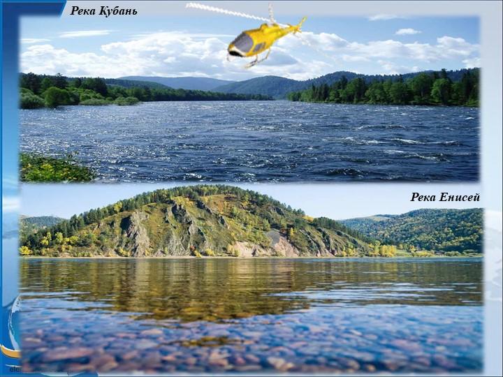 Река КубаньРека Енисей