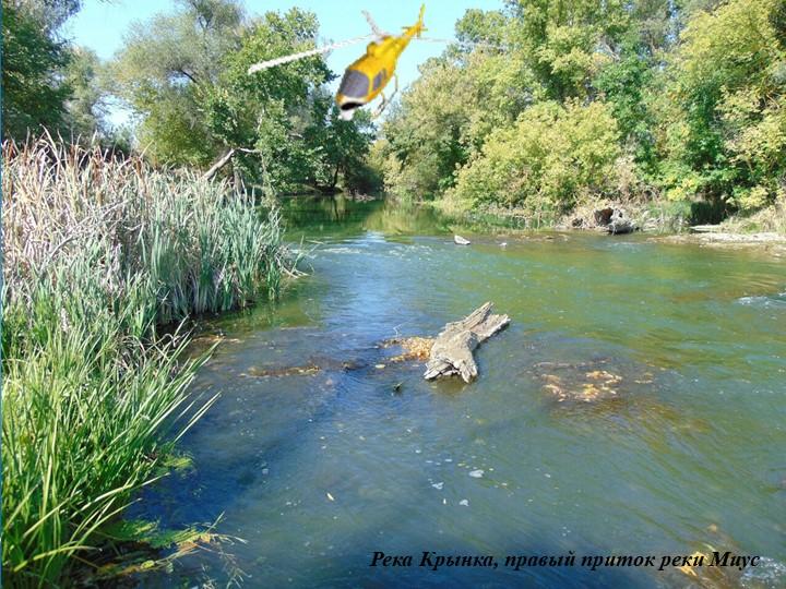 Река Крынка, правый приток реки Миус