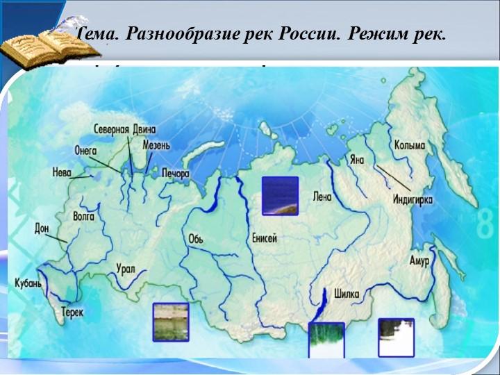 Тема. Разнообразие рек России. Режим рек.
