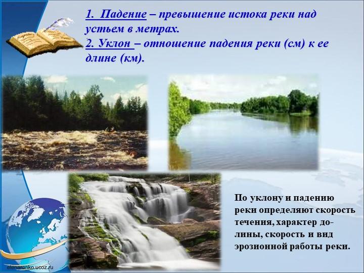 1.  Падение – превышение истока реки над устьем в метрах.2. Уклон – отношени...