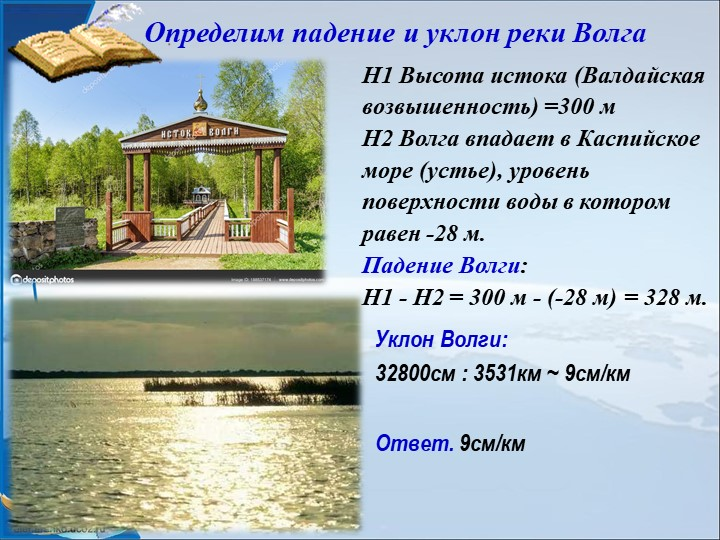 Определим падение и уклон реки ВолгаН1 Высота истока (Валдайская возвышенност...
