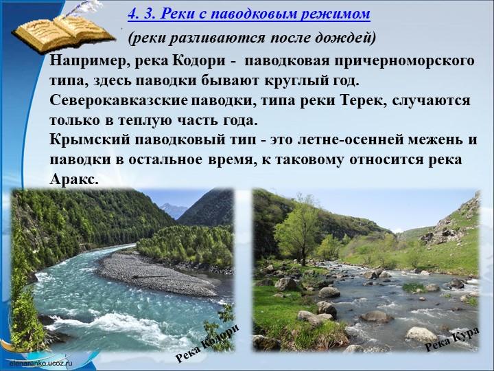 4. 3. Реки с паводковым режимом  (реки разливаются после дождей) Например, р...