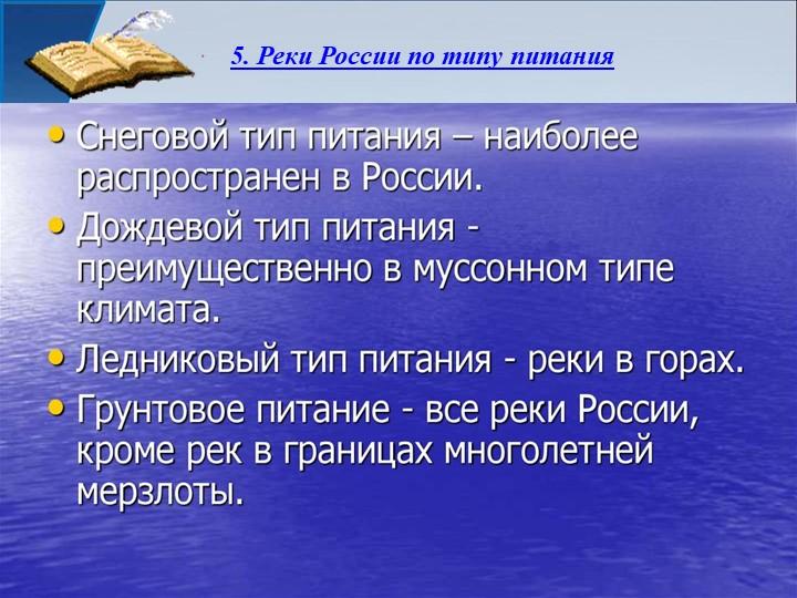 5. Реки России по типу питания