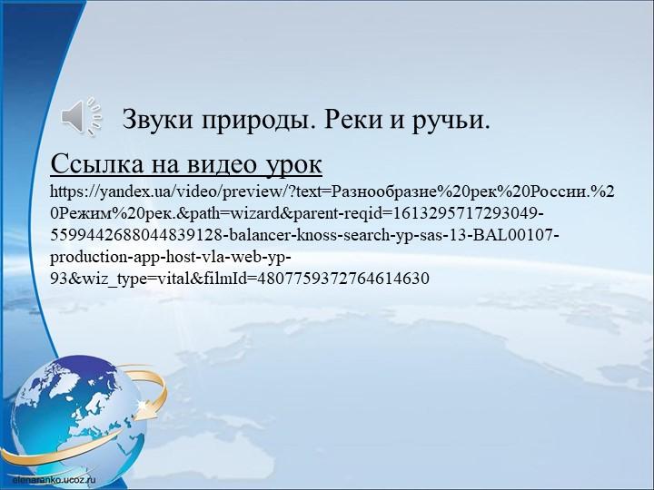 Ссылка на видео урокhttps://yandex.ua/video/preview/?text=Разнообразие%20рек...