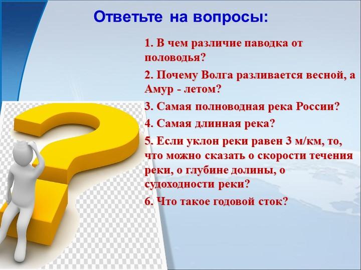 1. В чем различие паводка от половодья? 2. Почему Волга разливается весной,...