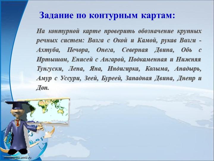 На контурной карте проверить обозначение крупных речных систем: Волга с Окой...