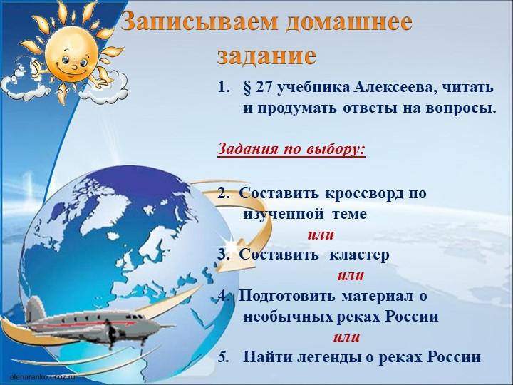 Записываем домашнее задание§ 27 учебника Алексеева, читать и продумать ответы...