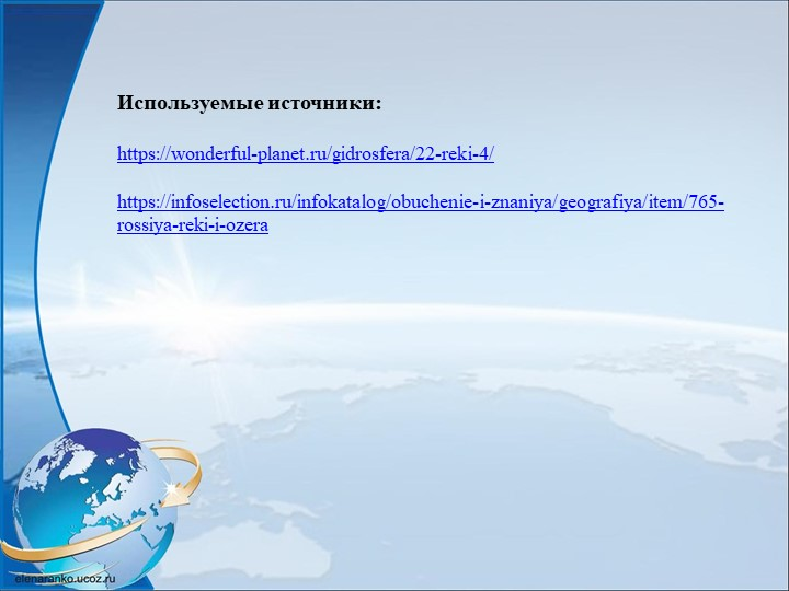 Используемые источники: https://wonderful-planet.ru/gidrosfera/22-reki-4/...