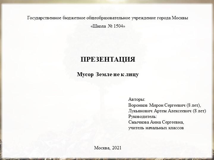 Государственное бюджетное общеобразовательное учреждение города Москвы «Шко...