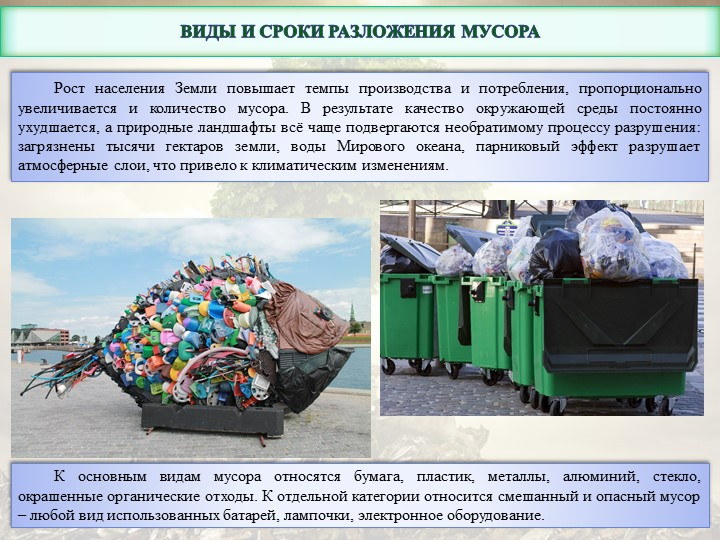 Виды и сроки разложения мусораРост населения Земли повышает темпы производст...