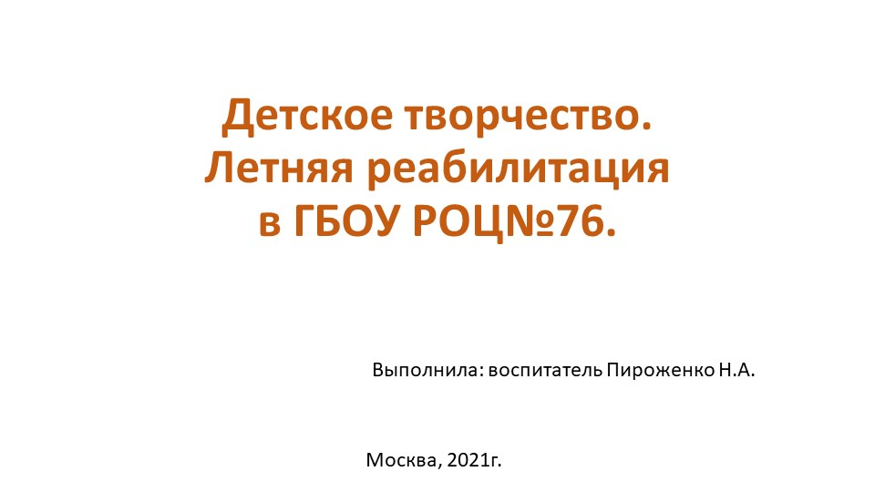 Детское творчество.Летняя реабилитация в ГБОУ РОЦ№76.Выполнила: воспитатель...