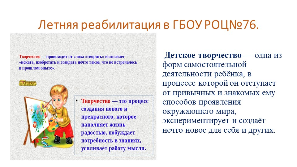 Летняя реабилитация в ГБОУ РОЦ№76. Детскоетворчество— одна из форм самостоя...