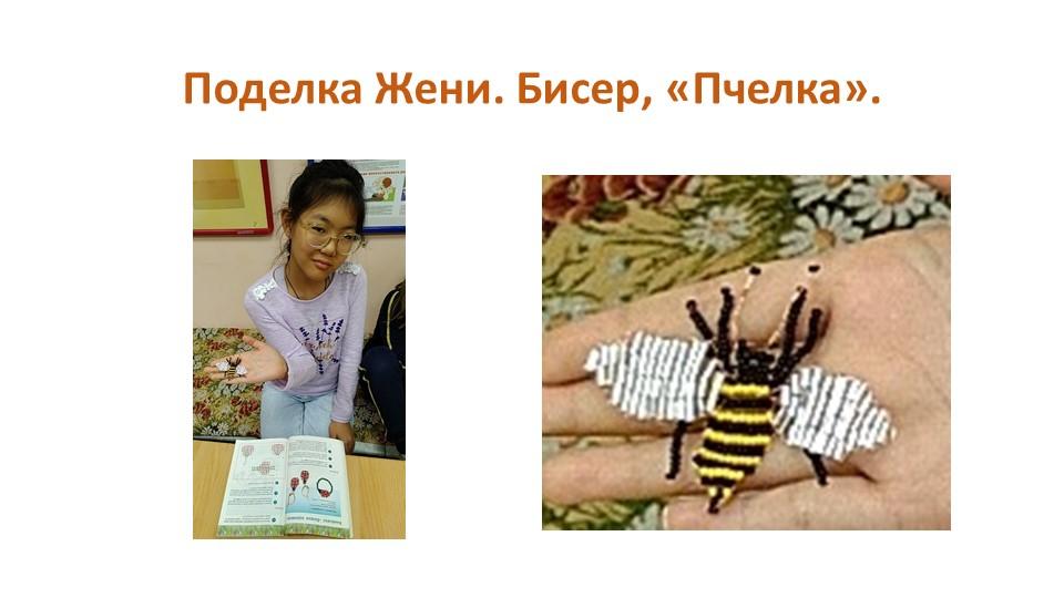 Поделка Жени. Бисер, «Пчелка».
