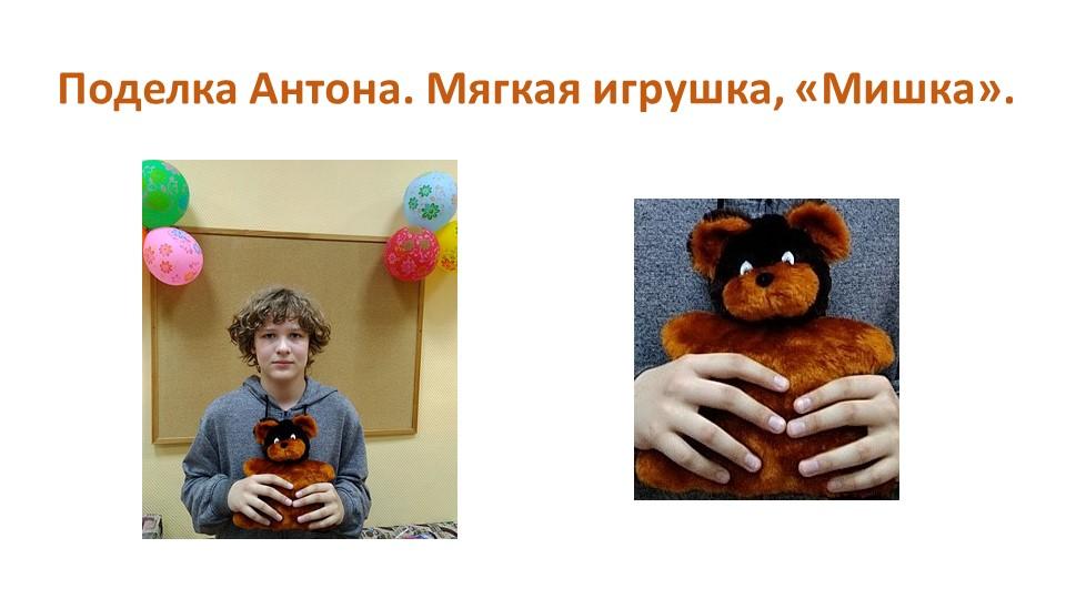 Поделка Антона. Мягкая игрушка, «Мишка».