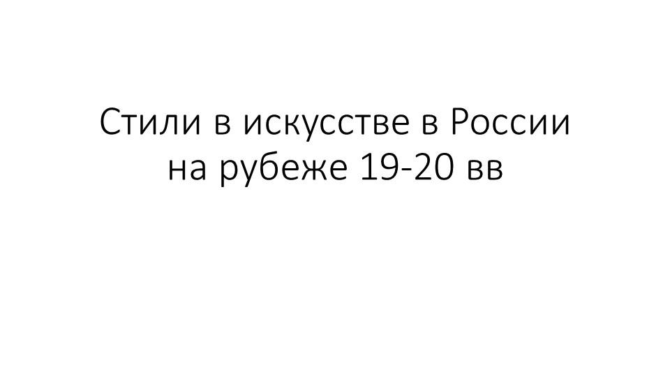 Стили в искусстве в России на рубеже 19-20 вв