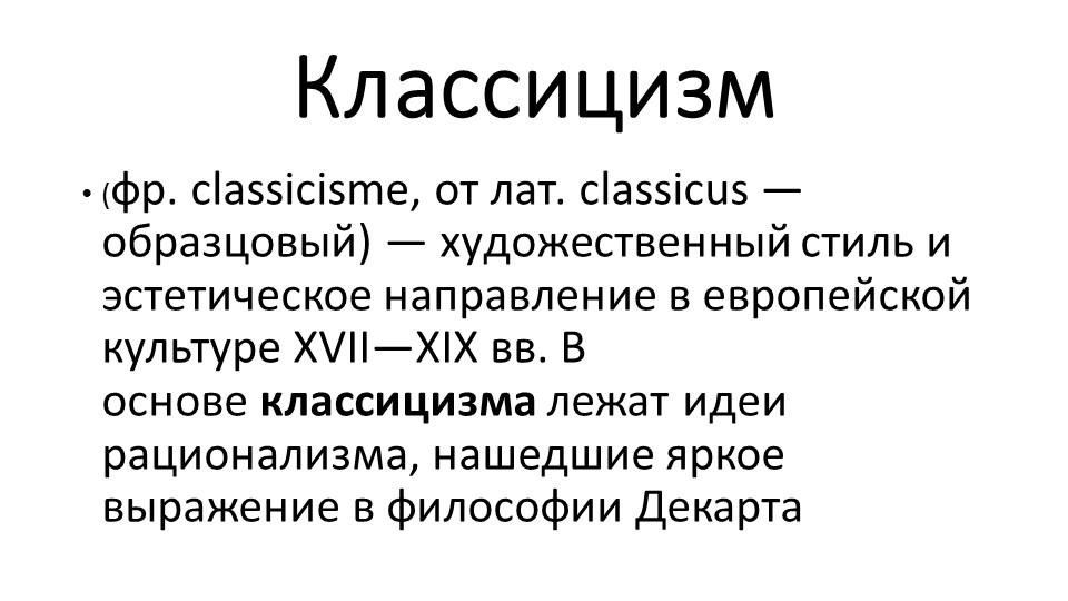 Классицизм(фр. classicisme, от лат. classicus — образцовый) — художественный...