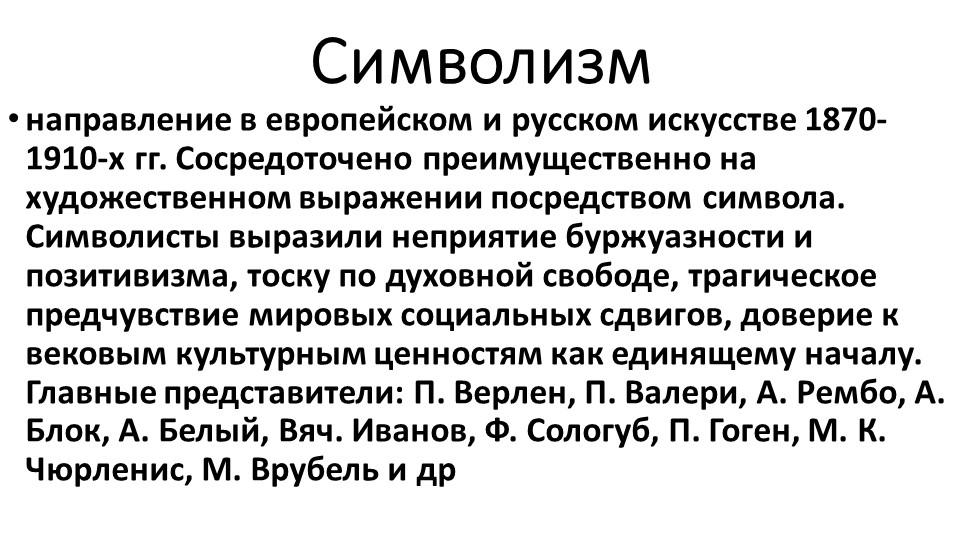 Символизмнаправление в европейском и русском искусстве 1870-1910-х гг. Сосред...