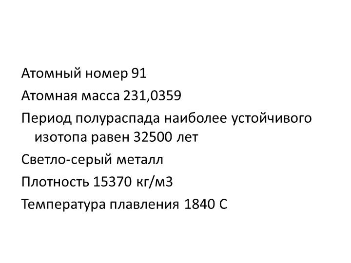 Атомный номер 91Атомная масса 231,0359Период полураспада наиболее устойчиво...