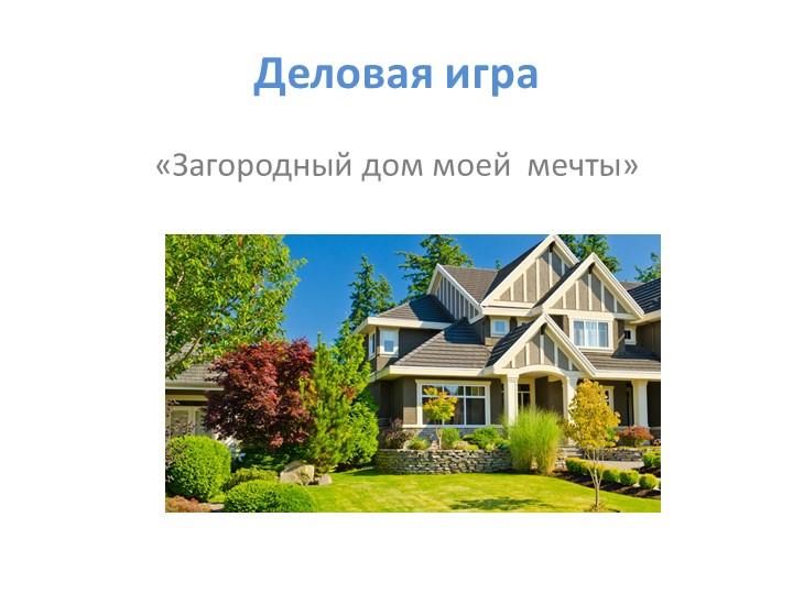 Деловая игра«Загородный дом моей  мечты»