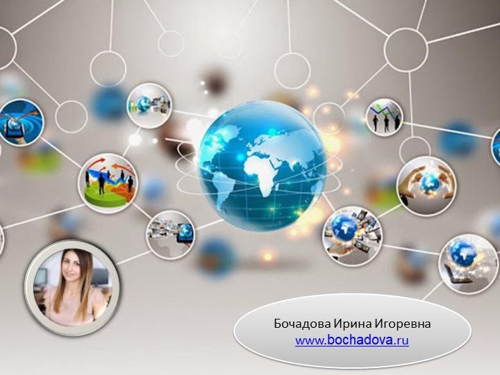 Бочадова Ирина Игоревнаwww.bochadova.ru