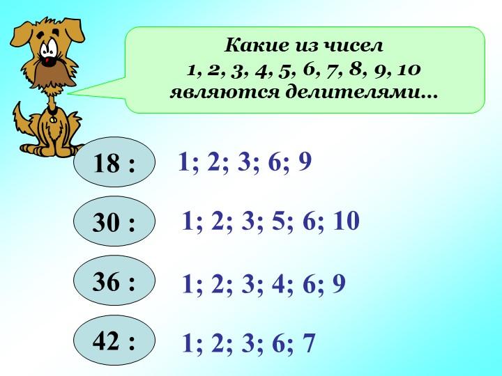 Какие из чисел1, 2, 3, 4, 5, 6, 7, 8, 9, 10являются делителями…18 :30 :36 :...