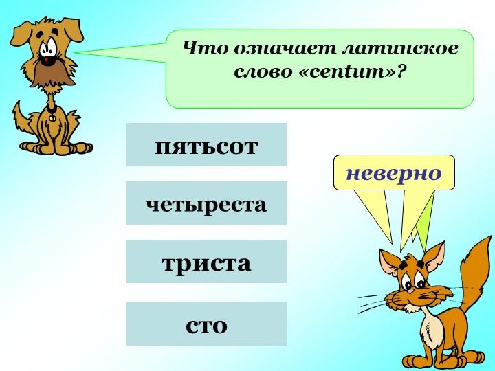 Что означает латинское слово «centum»?пятьсотчетырестатристастоневерноверноне...