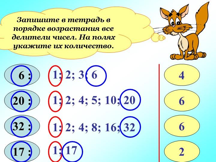 Запишите в тетрадь в порядке возрастания все делители чисел. На полях укажите...