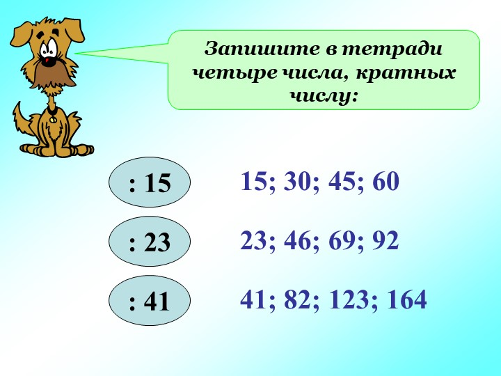 Запишите в тетради четыре числа, кратных числу:: 15: 23: 4115; 30; 45; 6023;...