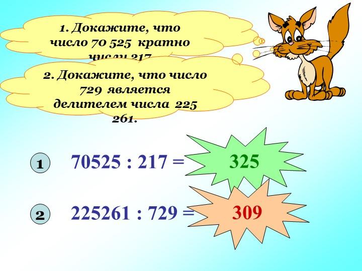 1. Докажите, что число 70 525  кратно числу 2172. Докажите, что число 729  яв...