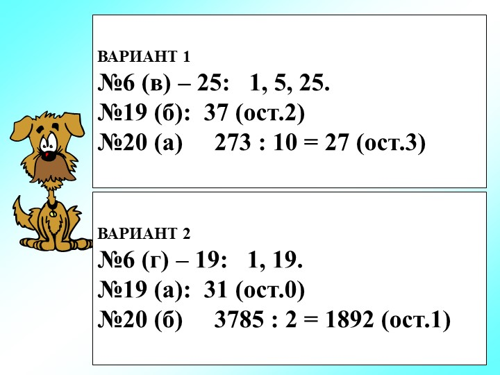 ВАРИАНТ 1№6 (в) – 25:   1, 5, 25. №19 (б):  37 (ост.2) №20 (а)     273 : 1...