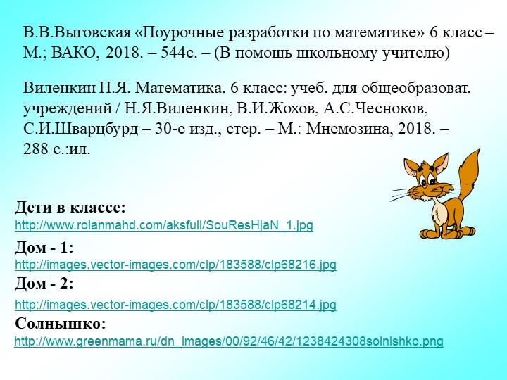 В.В.Выговская «Поурочные разработки по математике» 6 класс – М.; ВАКО, 2018....