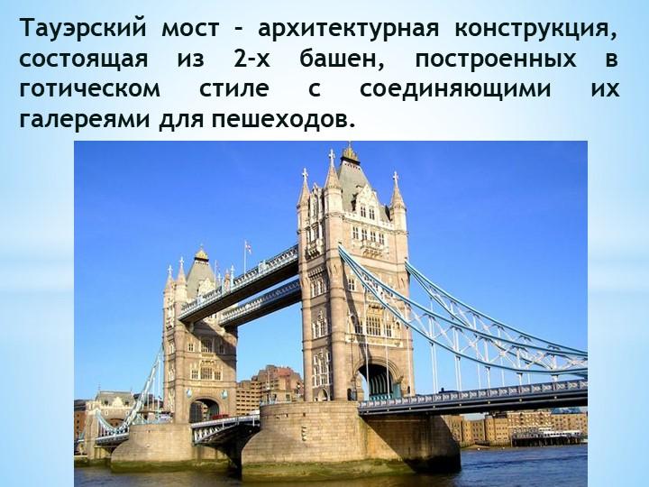 Тауэрский мост – архитектурная конструкция, состоящая из 2-х башен, построенн...