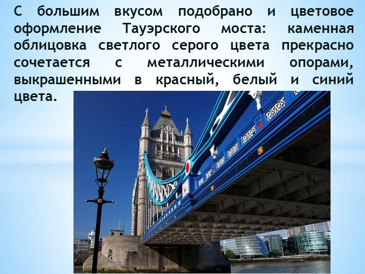 С большим вкусом подобрано и цветовое оформление Тауэрского моста: каменная о...