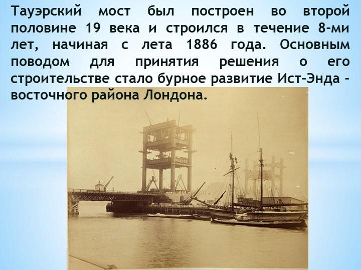 Тауэрский мост был построен во второй половине 19 века и строился в течение 8...
