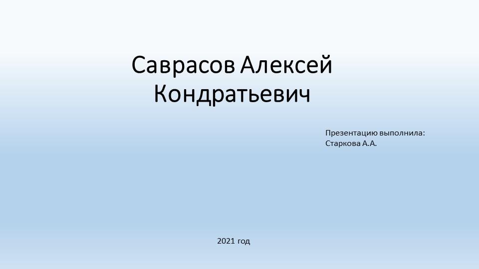 Саврасов Алексей КондратьевичПрезентацию выполнила: Старкова А.А.2021 год