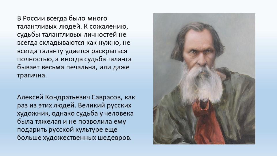 В России всегда было много талантливых людей. К сожалению, судьбы талантливых...