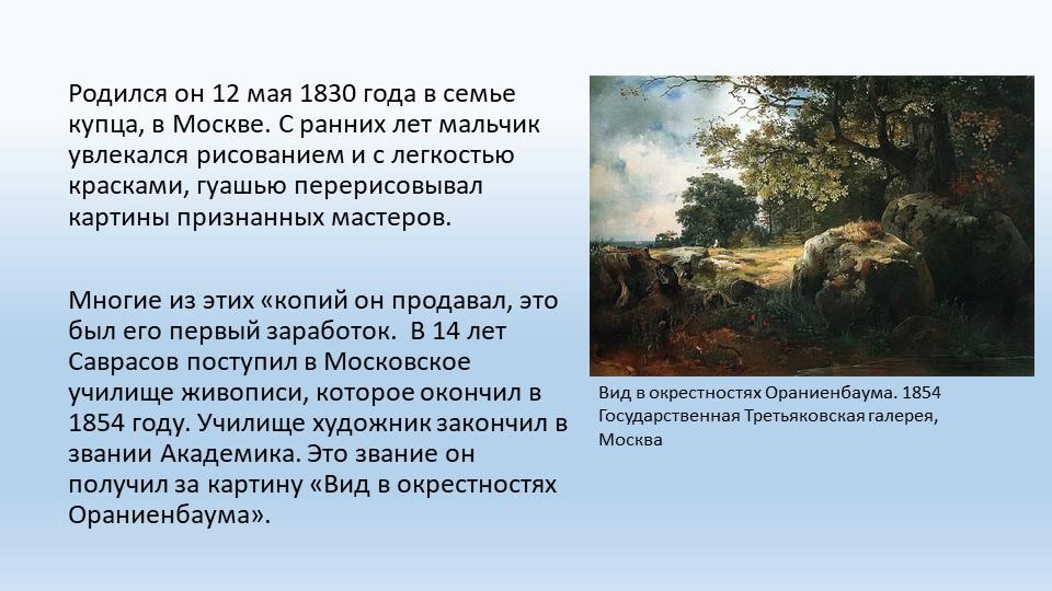 Родился он 12 мая 1830 года в семье купца, в Москве. С ранних лет мальчик увл...