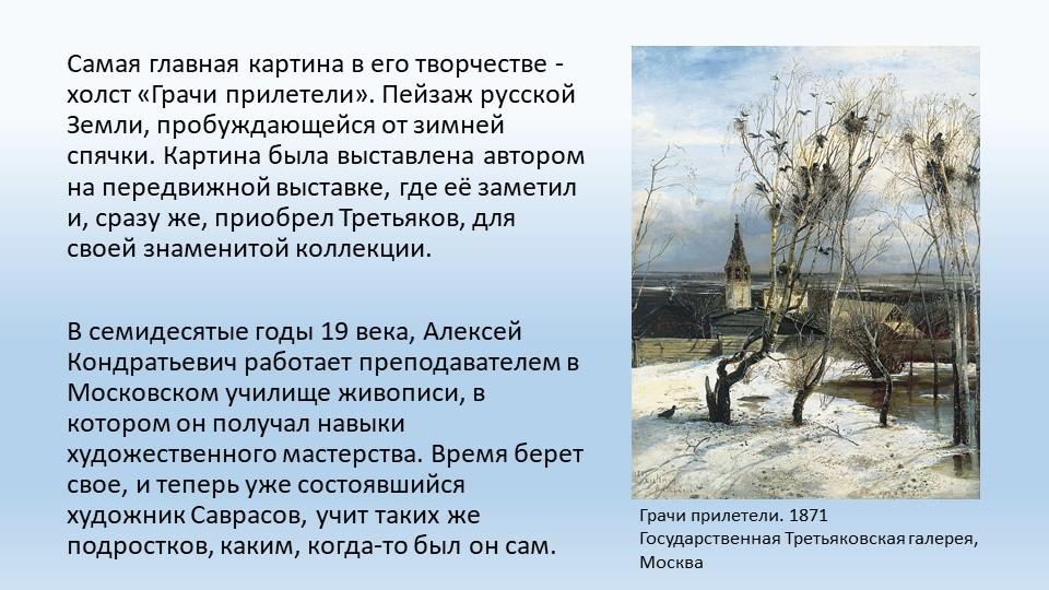 Самая главная картина в его творчестве - холст «Грачи прилетели». Пейзаж русс...