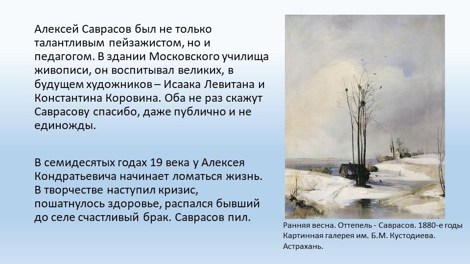 Алексей Саврасов был не только талантливым пейзажистом, но и педагогом. В зда...