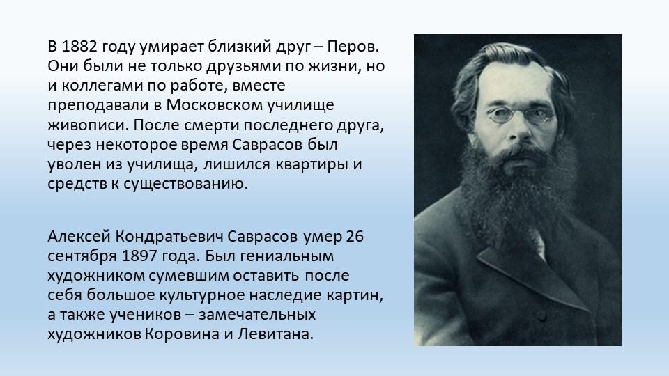 В 1882 году умирает близкий друг – Перов. Они были не только друзьями по жизн...