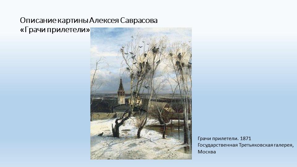 Описание картины Алексея Саврасова      «Грачи прилетели»Грачи прилетели. 18...