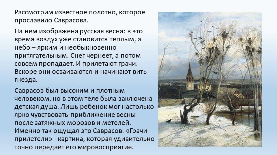 Рассмотрим известное полотно, которое прославило Саврасова.На нем изображена...