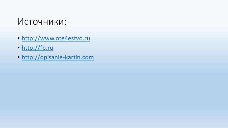 Источники:http://www.ote4estvo.ruhttp://fb.ruhttp://opisanie-kartin.com