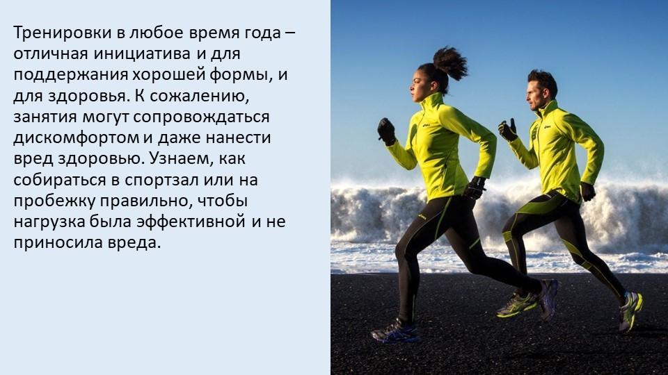Тренировки в любое время года – отличная инициатива и для поддержания хороше...