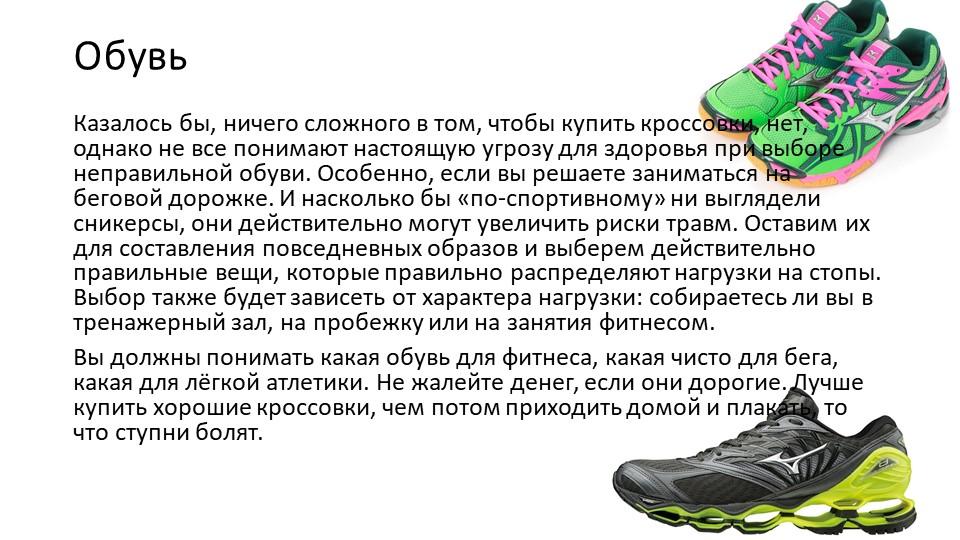 ОбувьКазалось бы, ничего сложного в том, чтобы купить кроссовки, нет, однако...