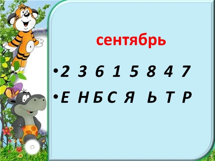 2  3  6  1  5  8  4  7Е  Н Б С  Я   Ь  Т  Рсентябрь