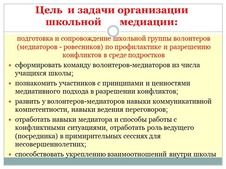 подготовка и сопровождение школьной группы волонтеров (медиаторов - ровеснико...