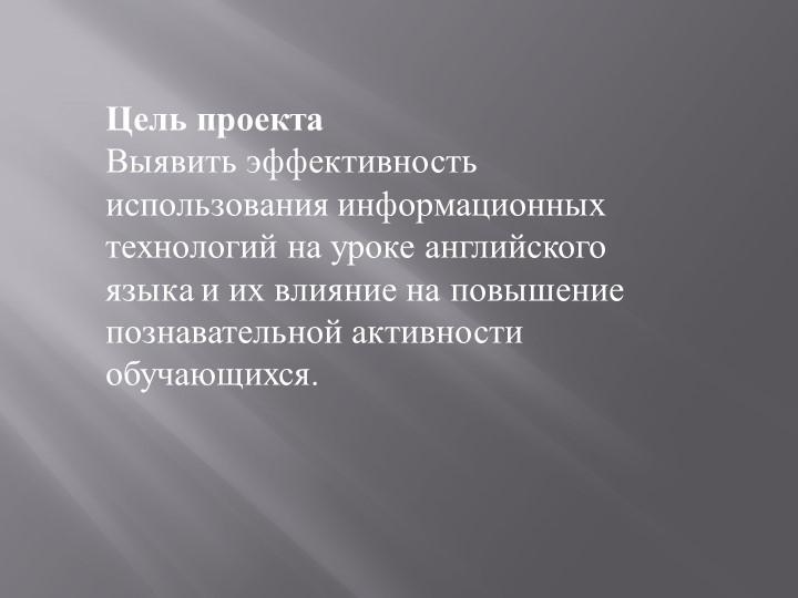 Цель проектаВыявить эффективность использования информационных технологий на...