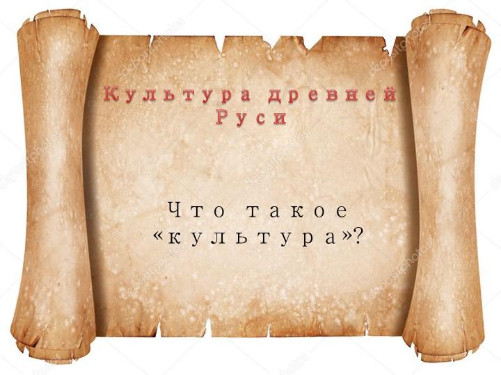 Культура древней РусиЧто такое «культура»?